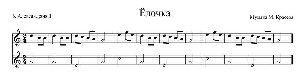Тюмень: маленькой елочке холодно зимой песня на казахском языке онлайн курс доллара